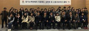 캠코, 구리시와 '신용서포터즈 출범식' 개최
