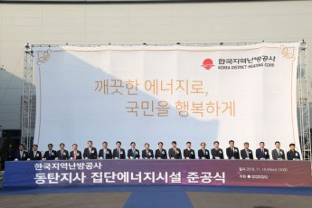 지역난방公, 동탄에 800MW급 집단에너지시설 준공