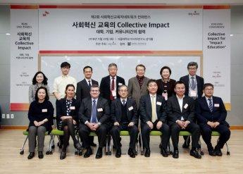 SK행복나눔재단, '제2회 사회혁신 교육자 네트워크 컨퍼런스' 개최