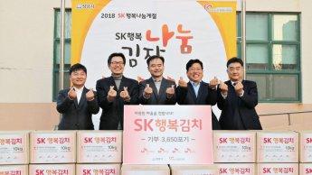 성남지역 SK 4사, 지역이웃들에게 3650포기 김장김치 전달