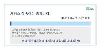 """'처음학교로' 접속 지연에 네티즌 """"이게 뭡니까"""""""