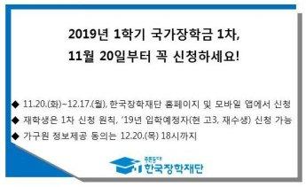 다음달 17일까지 국가장학금 신청·접수
