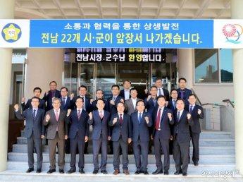 영광군, 민선 7기 '제2차 전남시장·군수협의회' 개최