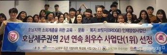 조선대 브릿지 사업단, 호남제주권역 2년 연속 최우수 사업단 선정