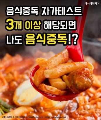 [카드뉴스]음식중독 자가테스트 3개 이상 해당되면 나도 음식중독?