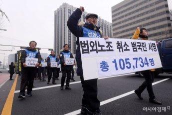 """""""법외노조 즉각 취소하라""""…전교조, 청와대에 10만5000여명 서명 전달"""