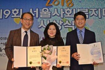 도로교통공단, '2018 서울사회복지대상' 수상