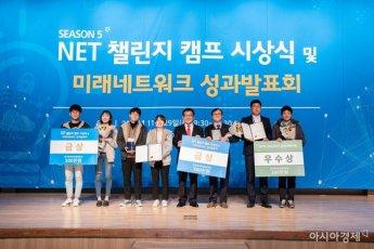 GIST대학 학생들 'NET 챌린지 캠프 시즌5' 참가 금상 수상
