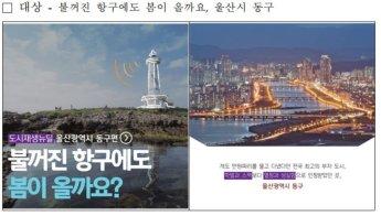 국토부-LH, 도시재생뉴딜 SNS 콘텐츠 공모전 시상식 개최