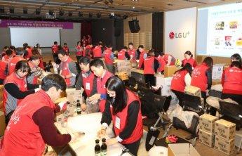 LG유플러스, 협력사와 나눔 활동…550가구에 난방용품 전달