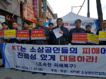 """[뿔난 중소상공인]KT '불통' 피해 상인들 """"집단소송 준비할 것"""""""