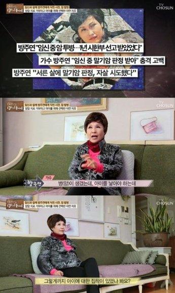 """'마이웨이' 방주연, 임신 중 암 투병 """"항암제를 못 썼다"""""""