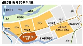 '8천억 강남 재건축' 시공 계약 원점으로…'반포3주구' 수주戰 예고(종합)
