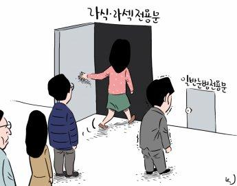 """""""눈병은 동네병원 가세요""""…강남안과의 '교묘한 진료거부'"""