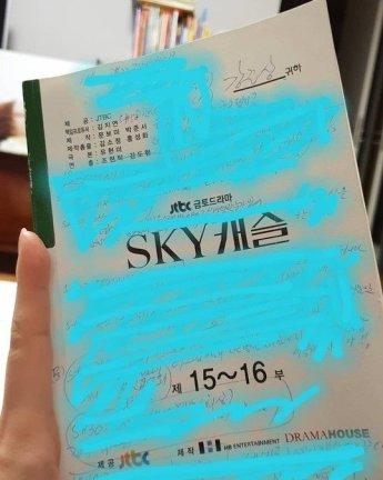 'SKY캐슬' 스포 아닌 응원…이하정, 남편 정준호의 대본 공개