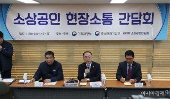 """홍남기 """"소상공인, 정책 사각지대 없게 할 것…독자적 영역 설정"""""""