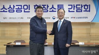 소상공인연합회 만난 홍남기, 최저임금 차등화 '불가' 입장 재확인