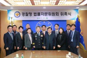 [포토]경찰청, 분야별 전문 변호사 참여한 '법률자문단' 위촉