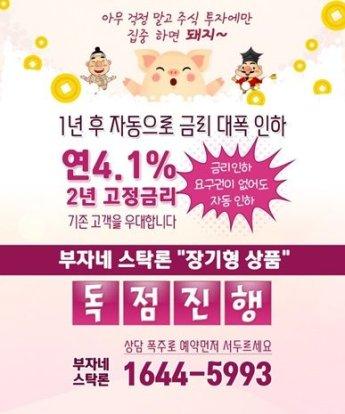 """【부자네""""연4.1% 장기형 독점 예약】☞ 무조건 비교! 연장없이 자동인하!"""