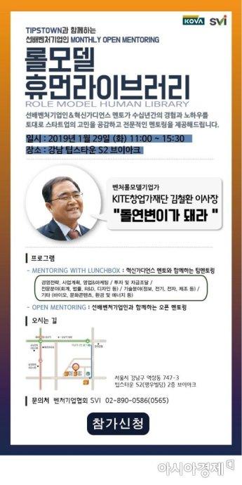 벤처기업협회, 29일 '롤모델 휴먼라이브러리' 개최