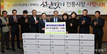 [포토] 광주 서구, 설 후원품 전달식