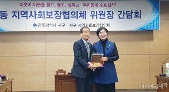 [포토] 김수영 광주 서구의원, 동 지역사회보장협의체 감사패 전달받아