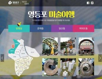 [이런 구청도...]온라인 미술관 '영등포 미술여행' 오픈
