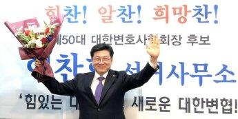 """이찬희 변호사 대한변협 회장 당선…""""직역 수호"""""""