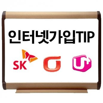 SK·KT·LG 인터넷가입, 현명한 인터넷비교사이트 이용법 '주목'