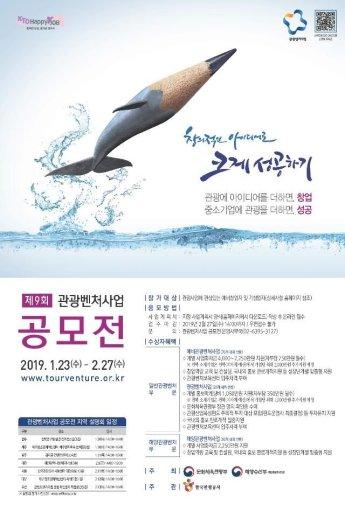 문체부, 내달 27일까지 관광벤처사업 공모전 개최