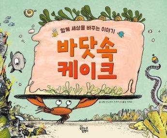 """대교, '바닷속 케이크' 출시…""""환경오염 위기극복"""""""