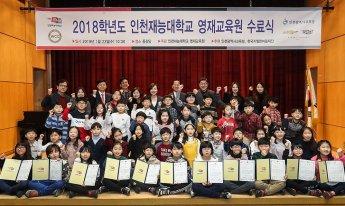 한국GM 복지재단, 인천재능대와 '영재교육 수료식' 개최