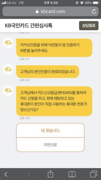 KB국민카드, '간편심사 톡'·'한도상담 톡' 선보여