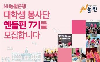 NH농협은행, 대학생 봉사단 N돌핀 7기 모집
