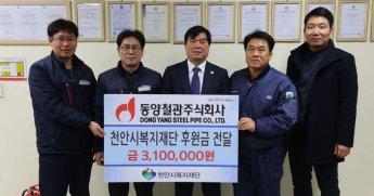 동양철관, 복지재단에 '급여 끝전 나눔' 성금
