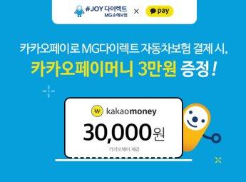 MG손보, 車보험료 카카오페이 결제땐 3만원 캐시백