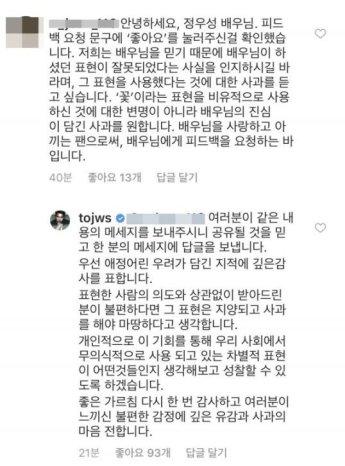 """[전문]""""차별적 표현 성찰하겠다""""…정우성, '여배우는 꽃' 표현 사과"""