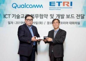 퀄컴-ETRI, ICT 기술 협력.. 개발보드 전달