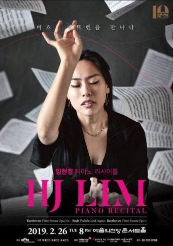 천재 피아니스트 임현정 누구?…'왕벌의 비행' 연주한 유튜브 스타