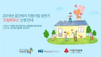 한미글로벌, 따뜻한동행과 '공간복지 지원 대상' 모집