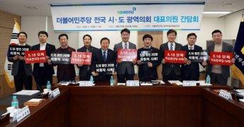 '5.18 망언' 3인방 의원직 사퇴 촉구 및 공동 대응