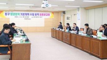 광주 동구, 청년정책 수립 용역보고회 개최