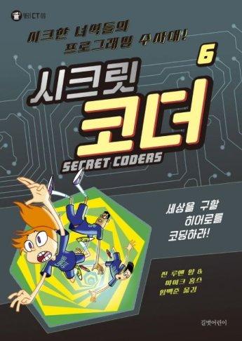 [신간안내]'시크릿 코더' 시리즈 5·6편