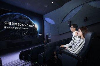 롯데시네마·CJ CGV, 국가고객만족도 영화관 공동 1위