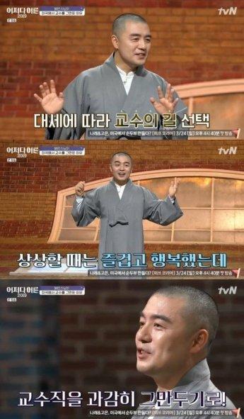 """'어쩌다 어른' 혜민스님, 교수 그만둔 사연 공개 """"약간 버거운 일도 좋아"""""""