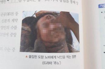 교학사 '일베'논란…한국사 교재에 '노무현 대통령 비하 사진' 게재