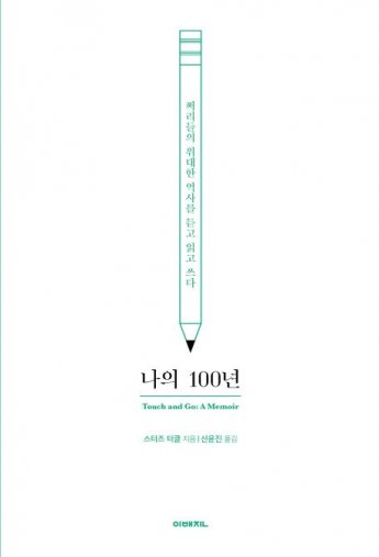 [Latests]나의 100년