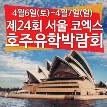4월 첫째주, 제24회 코엑스 호주유학박람회 개최... 호주어학연수부터 워킹홀리데이 그리고 호주대학입학까지
