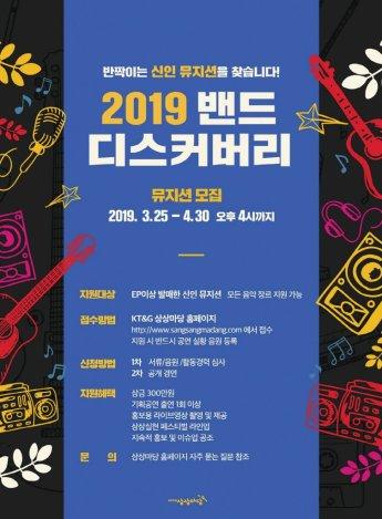 KT&G, 신인 뮤지션 발굴 프로그램 '밴드 디스커버리' 참가자 모집