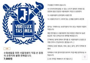 """""""서울대생이 쓰던 '펜' 팝니다…값 7000원"""" 범람하는 학벌주의 폐해"""